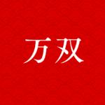 【万双】日本ブランドらしいシンプルデザインで人気・おすすめのコインケース一覧