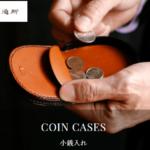 【土屋鞄製造所】日本老舗ブランドで人気・おすすめのコインケース|口コミ・評判