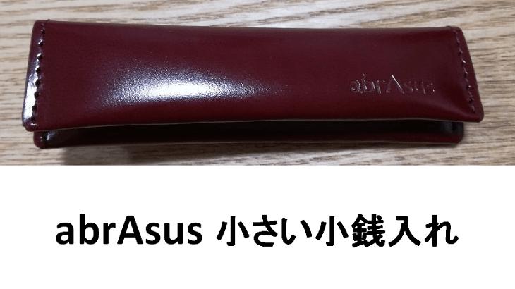 【abrAsus】小さい小銭入れの購入レビュー|評価や口コミも紹介
