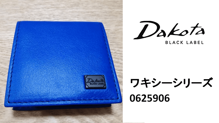 【Dakota(ダコタ)0625906】ワキシーシリーズのコインケース購入レビュー【メンズ】|評価・口コミも