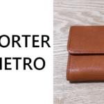 【PORTER METRO 245-06066】ボックス型コインケースのレビュー|評価・口コミなども紹介