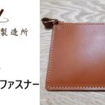 【土屋鞄製造所】ナチューラヌメ革Lファスナーのレビュー|薄くてかっこいいコインケース